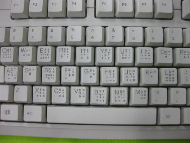 Chinese Keyboard Layout Chinese Bihua Keyboard